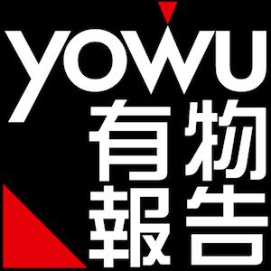 YoWuReport 有物報告