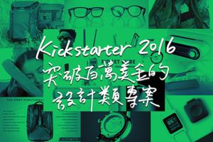 5 分鐘看完 2016 年 Kickstarter 突破百萬美金的 16 件設計類專案