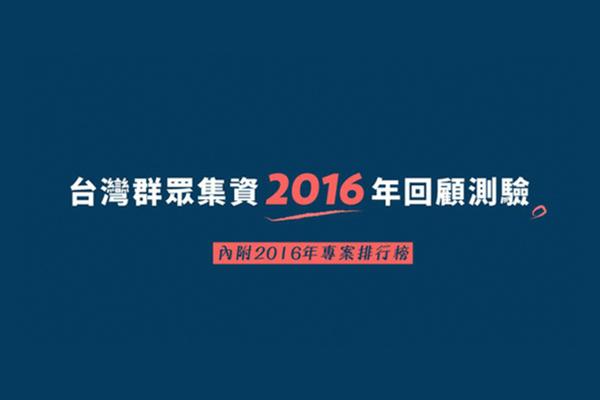 2016 年台灣群眾集資專案大排行!幫你複習回顧總整理!