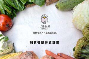 讓醜蔬果重生,用行動幫助更多甘苦人!-七喜廚房剩食餐廳