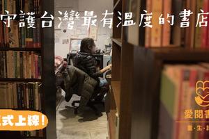 用群眾力量,重建台灣最有溫度的書店【 愛閱書坊-重生計畫 】