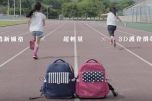 不用再去日本買了,我們終於也有自己的超輕護脊小學生書包 niizo!