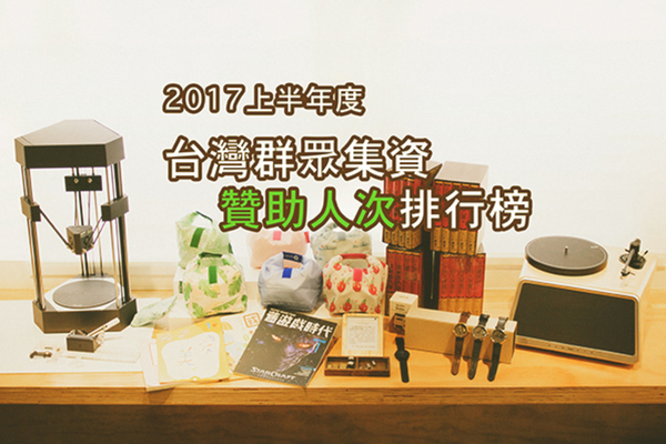 2017 上半年度誰最夯?台灣群眾集資贊助人次排行榜