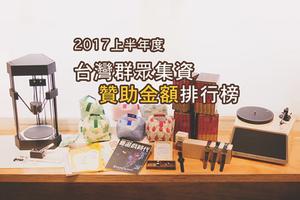 2017 上半年度誰最吸金?台灣群眾集資贊助金額排行榜