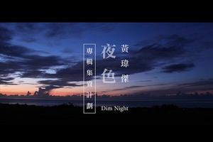 化真實故事為歌曲,為漂移的生命而唱:黃瑋傑《夜色》專輯集資計畫
