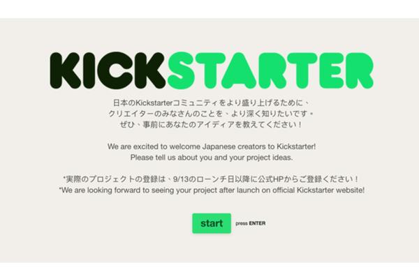 亞洲市場再踩點!Kickstarter 今年 9/13 前進日本