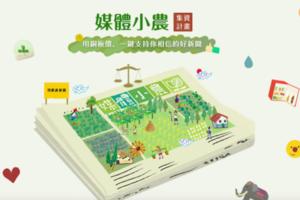 首創「銅板灌溉制」!媒體小農讓你用小額捐款就能改變台灣媒體亂象