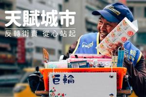 點點善攜手街賣者打造《天賦城市》——衛生紙口香糖外,也是分享網路、行動充電、愛心傘的街頭補給站!