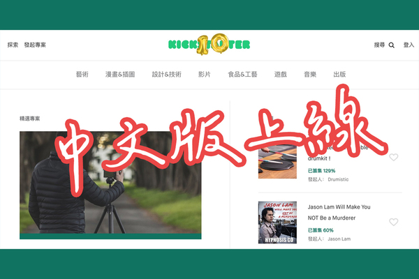 Kickstarter 官網新增中文、義大利文版本,3 步驟立刻切換!