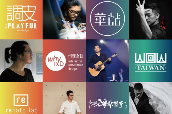 飛出去吧!我們沒有比較差:專訪《Wow Taiwan!》策展團隊