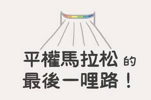群眾集資突圍,公投前夕讓所有人聽見彩虹的聲音:婚姻平權馬拉松的非常召集令