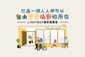 書店找不到的絕版品這裡有:「Lightbox 攝影圖書室」集資擴建,攝影人尋寶去!