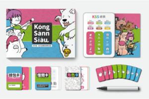 世上首款台語桌遊《Kóng Siánn Siâu》讓你在爆笑遊戲中突然會講台語