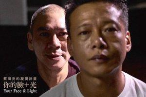 眾星見證力推!《蔡明亮的凝視計畫》將歐美「美術館院線電影」概念帶入台灣