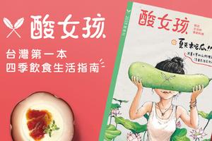 跟著節氣走最懂吃!全台第一本四季飲食生活指南《酸女孩季節料理知識書》