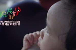用影像祝福「台灣囡仔」 —— 《祝我好好孕》紀錄片,還原生命誕生之最初