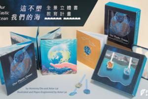 用藝術淡化嚴肅!「Our Plastic Ocean 這不塑我們的海」全景立體書,拉近日常與海污的距離