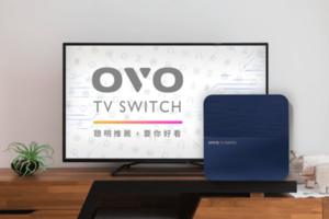 說不出口的它都懂!OVO 推全球首款個人化 AI 電視盒,上線 17 分鐘即達標
