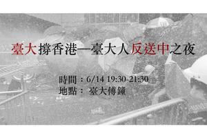 聲援反送中!遭校方要求付場地費,臺大學生號召將噴水池當成「許願池」集資