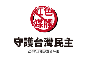 拒絕紅色媒體!館長、黃國昌募集 623 凱道遊行經費,上線 1 小時順利達標