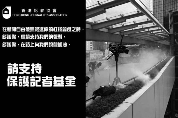 抵制暴力、捍衛新聞自由,香港記者協會集資成立「保護記者基金」