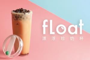 不用吸管也能喝珍奶?台灣春池玻璃聯名 FLOAT 漂浮珍奶杯,打造手搖飲用新體驗!