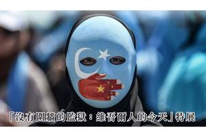 盼台灣人聲援新疆!《沒有圍牆的監獄:維吾爾人的今天》特展集資計畫
