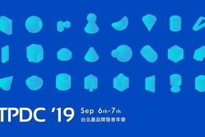 集資產品開發遇瓶頸?台灣首屆 TPDC 產品開發者年會將於九月初登場!