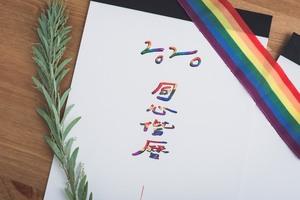 2020 同心偕曆:用一本月曆的時間,帶你看見每個平凡日子裡的彩虹