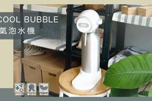 來自台灣的冷研 Cool bubble 酷泡氣泡水機:輕鬆扭,好氣安心送入口
