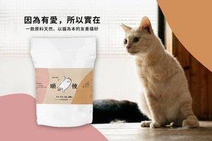 挑貓砂也能幫助中途之家!台灣研發生產,拼圖喵「順便 1 號」凝結式木屑砂