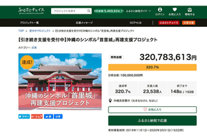 從日本沖繩「重建首里城」集資計畫,看「故鄉稅」在台灣推行的可行性
