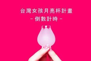 Thumb moon cup
