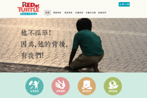 Thumb red turtle 1