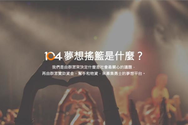 【 台灣集資平台大觀園 】以最堅強的企業資源,替社會圓夢:「 104夢想搖籃 」