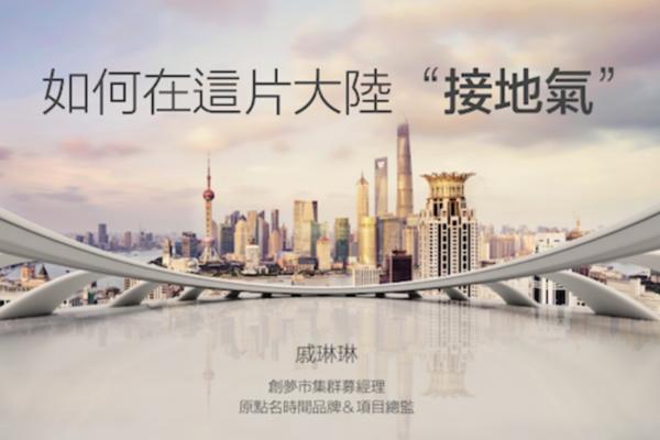 """西進大陸難如登天?眾籌平台鼻祖,教你如何在中國""""接地氣"""""""